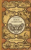 http://lib.idgu.edu.ua/wp-content/uploads/2018/01/Majn_Rid__Otseola_vozhd_seminolov.jpeg