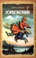 Горбоконик