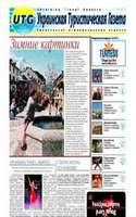 Украинская туристическая газета