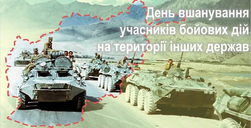 воїни інтернаціоналісти