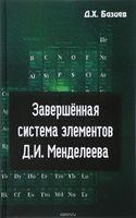 Mendeleyev