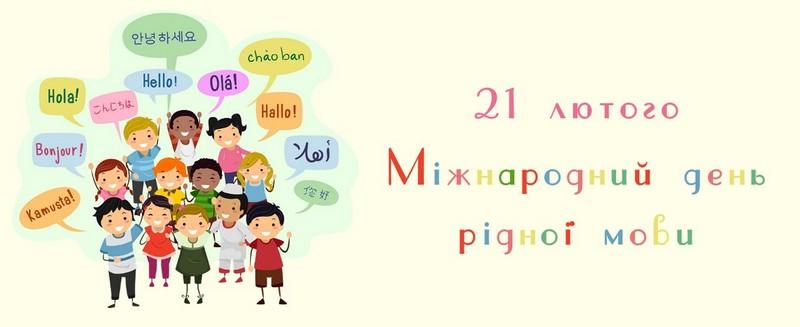 день рідної мови