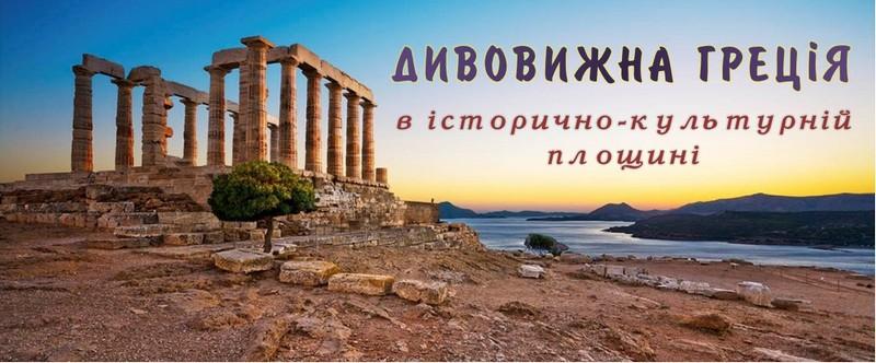 Дивовижна Греція