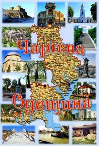 Одеська область-87