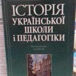 К. Д. Ушинський