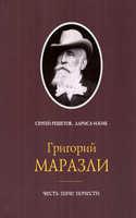 Документи та матеріали до історії греків південної Бессарабії