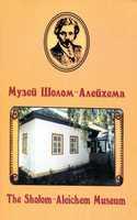 Sholom Aleykhem