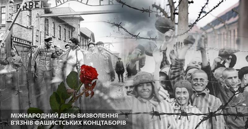 День пам'яті в'язнів нацистських концтаборів