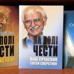 Книги Євгена Сверстюка