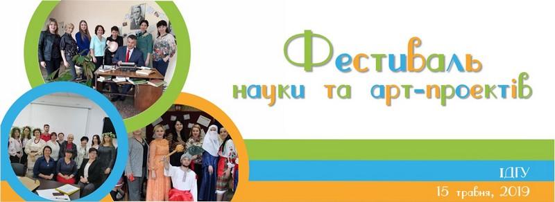 Фестиваль науки та арт-проектів
