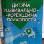 Соціальне партнерство в інклюзивній освіті