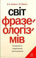 Мовознавство/літературознавство