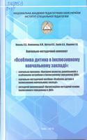 Інститут спеціальної педагогіки і психології
