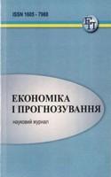 Економіка і прогнозування