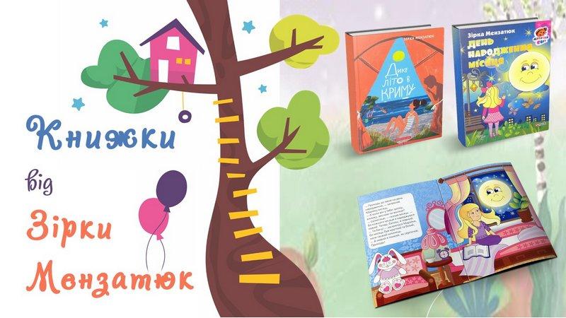 Книжки від Зірки Мензатюк