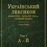 Український лексикон кінця XVIII – початку XXI ст.: cловник-індекс: у 3-х т. — Т. 1. А—Й