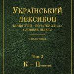 Український лексикон кінця XVIII – початку XXI ст.: cловник-індекс: у 3-х т. — Т. 2. К—Позагусати