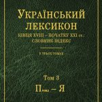 Український лексикон кінця XVIII – початку XXI ст.: cловник-індекс: у 3-х т. — Т. 3. Позад—Я