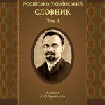 Російсько-український словник: у 4-х т. — Т. 1. А—Ж