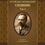 Російсько-український словник: у 4-х т. — Т. 2. З—Н. – Вип. 1. З–К