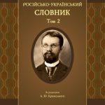 Російсько-український словник: у 4-х т. — Т. 2. З—Н. – Вип. 2.