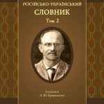 Російсько-український словник: у 4-х т. — Т. 2. З—Н. – Вип. 3