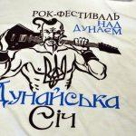 """Рок-фестиваль """"Дунайська січ"""""""