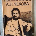 Книжкова виставка до дня народження Антона Чехова