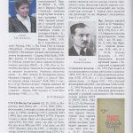 Українська фольклористична енциклопедія