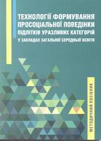 Інститут проблем виховання НАПН України