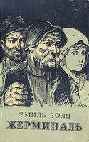 Еміль Золя