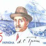 О. Грін на поштовій марці України, 2005
