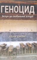 Книги про голокост