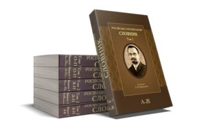 Російсько-український словник в фондах бібліотеки ІДГУ