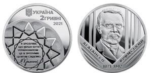 НБУ випустив пам'ятну монету, присвячену Агатангелу Криському