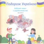 Подорож Україною. Стр. 1